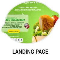 Landing Page для кафе Gyros