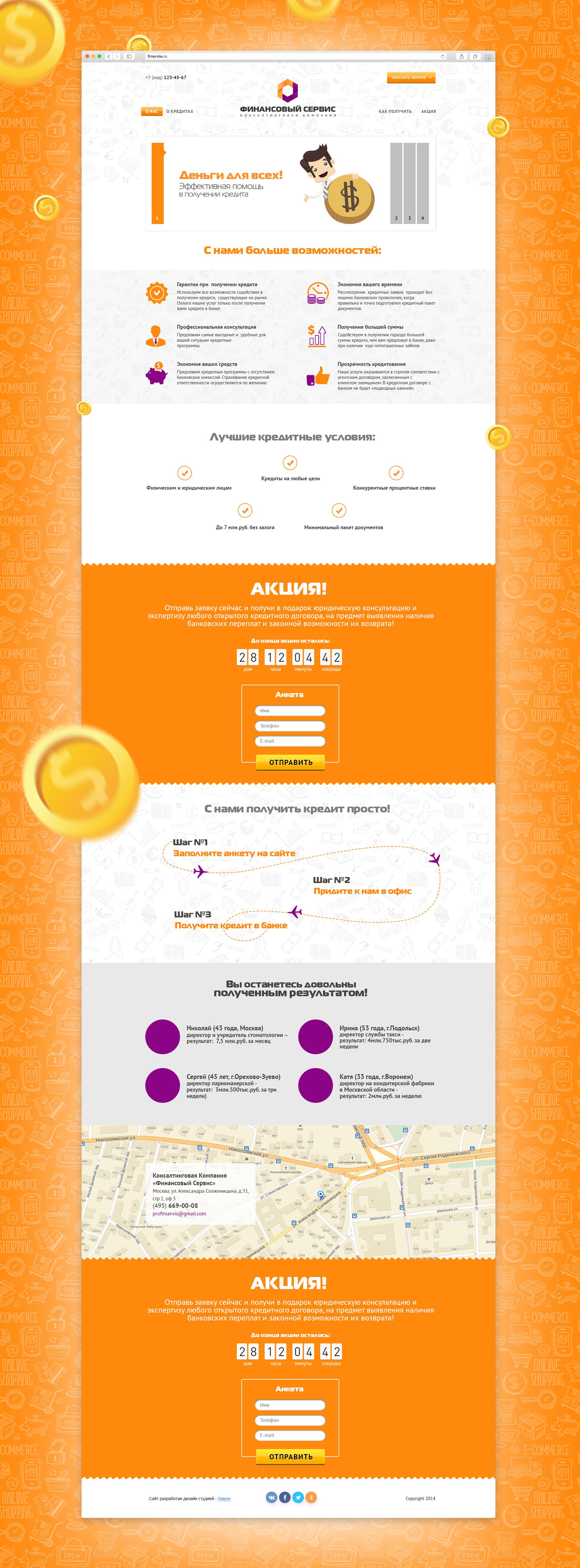 Дизайн сайта ФинСервис