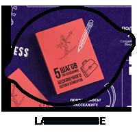 5 шагов - PDF отчет
