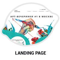 Landing Page Арт Вечеринки