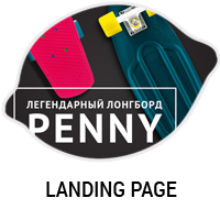 Landing Page для интернет-магазина лонгбордов Penny