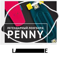 Landing Page для интернет-магазина лонгбордов Penny