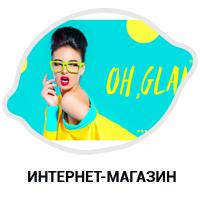 """Интернет магазин  """"Ох Гламур"""" (макет на продажу, цена договорная)"""