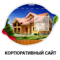 "Корпоративный сайт ""Экотерем"""