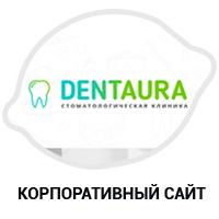Корпоративный сайт ДентАура