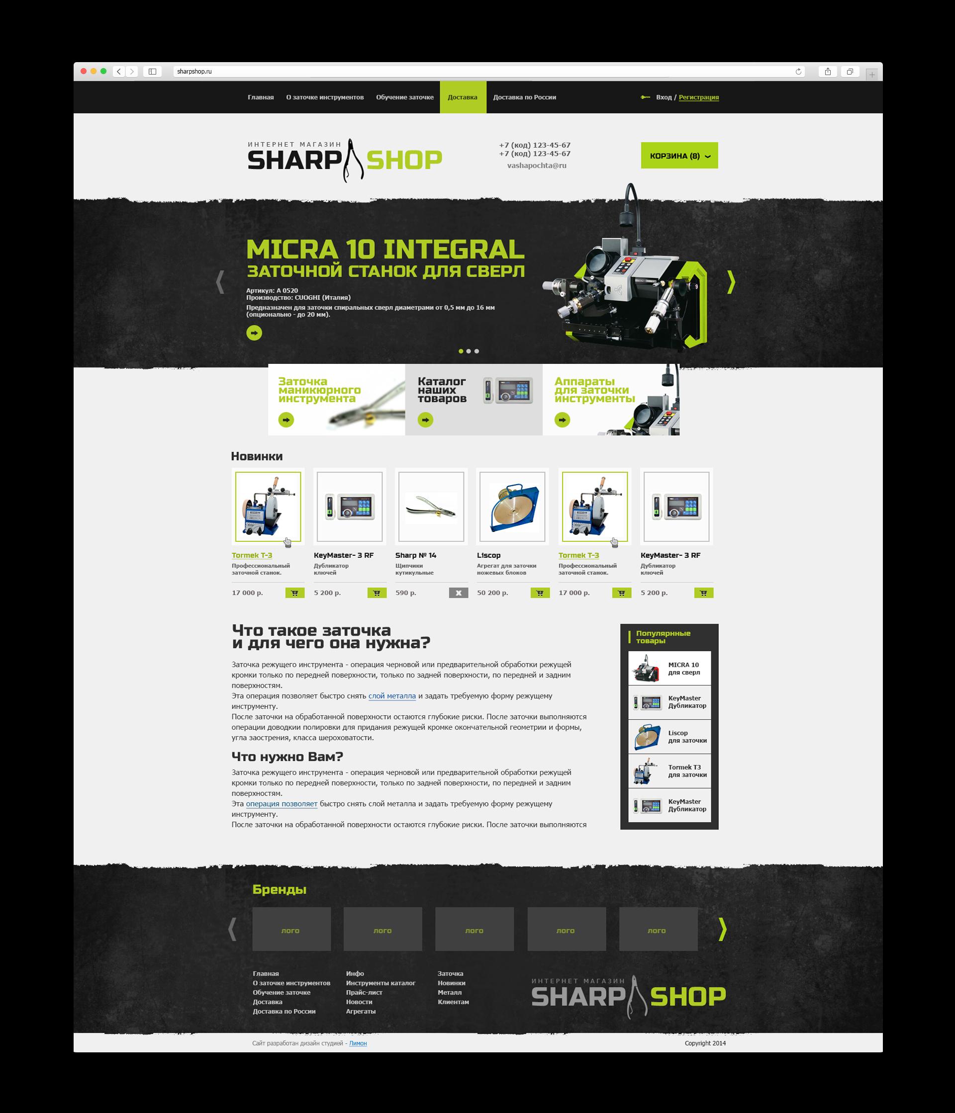 Дизайн сайта интернет - магазина Sharp shop