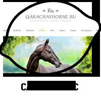 Дизайн сайта Qarachayhorse.ru