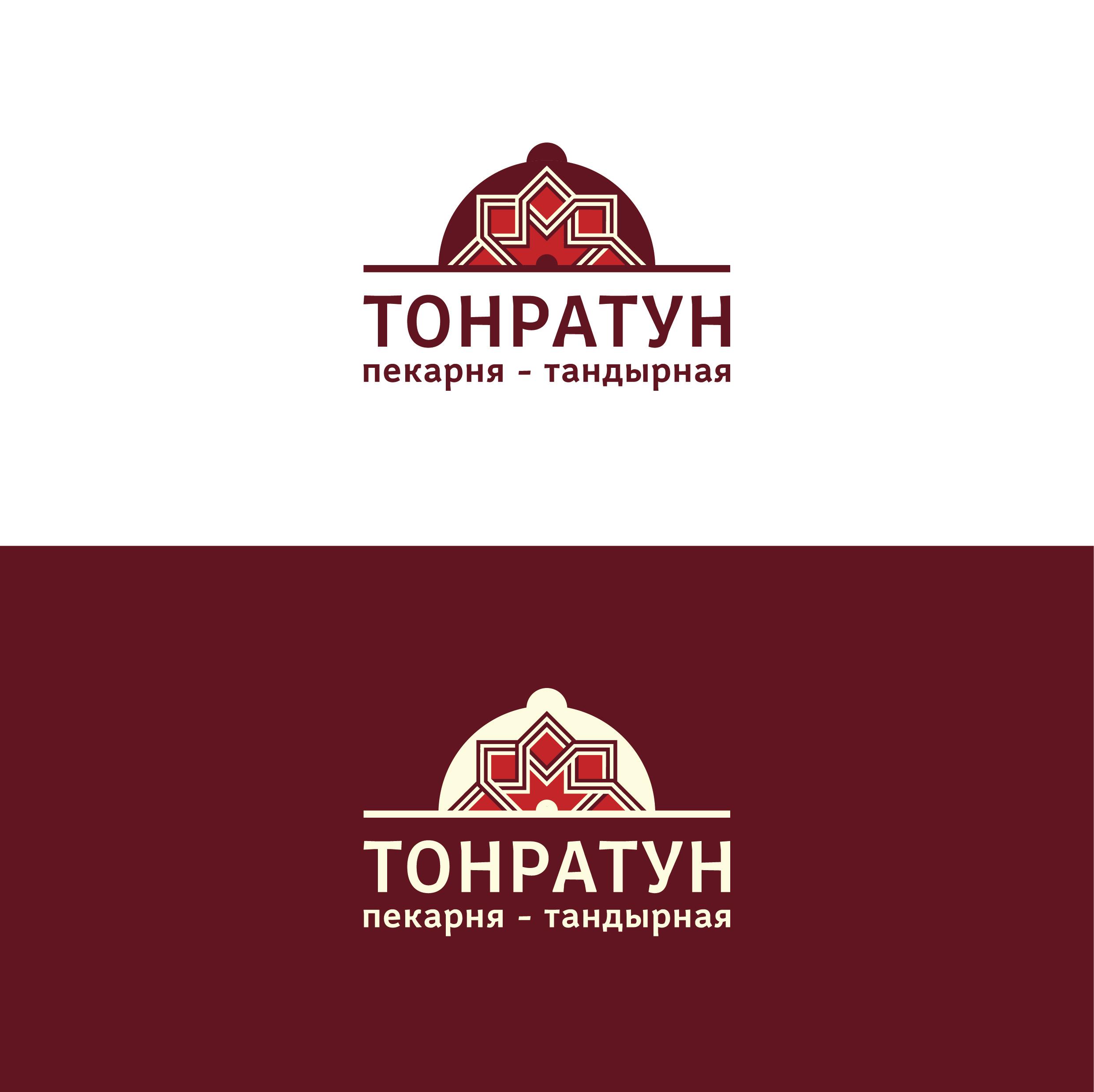 Логотип для Пекарни-Тандырной  фото f_5655d90cd0b4fc0a.jpg