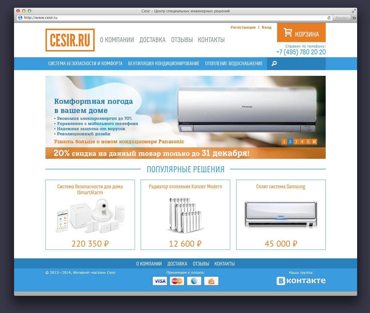 Макет для интернет магазина фото f_61652bb5e8d2806b.jpg