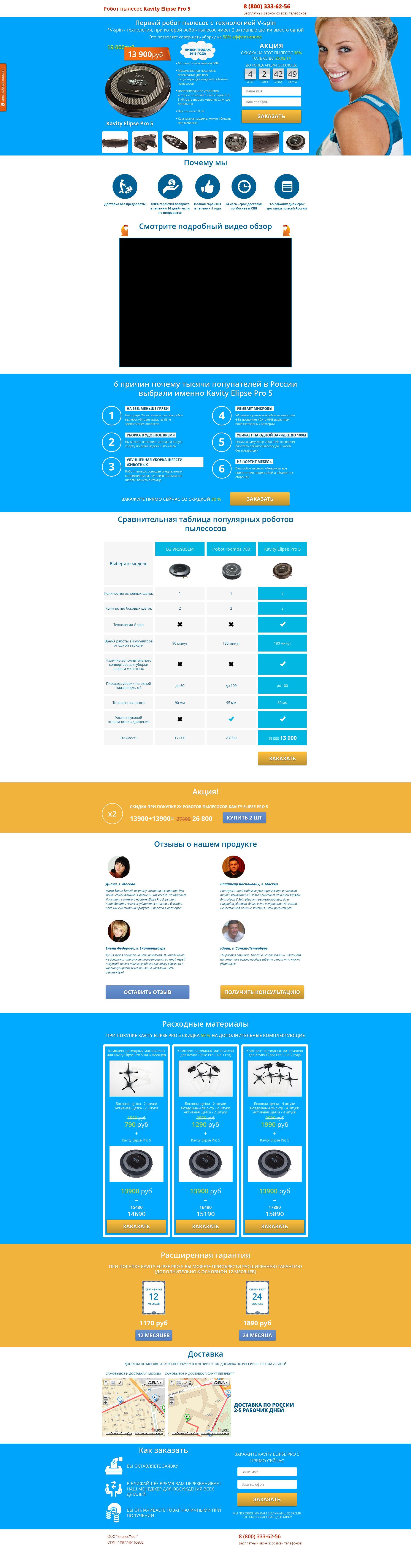 Редизайн Landing Page