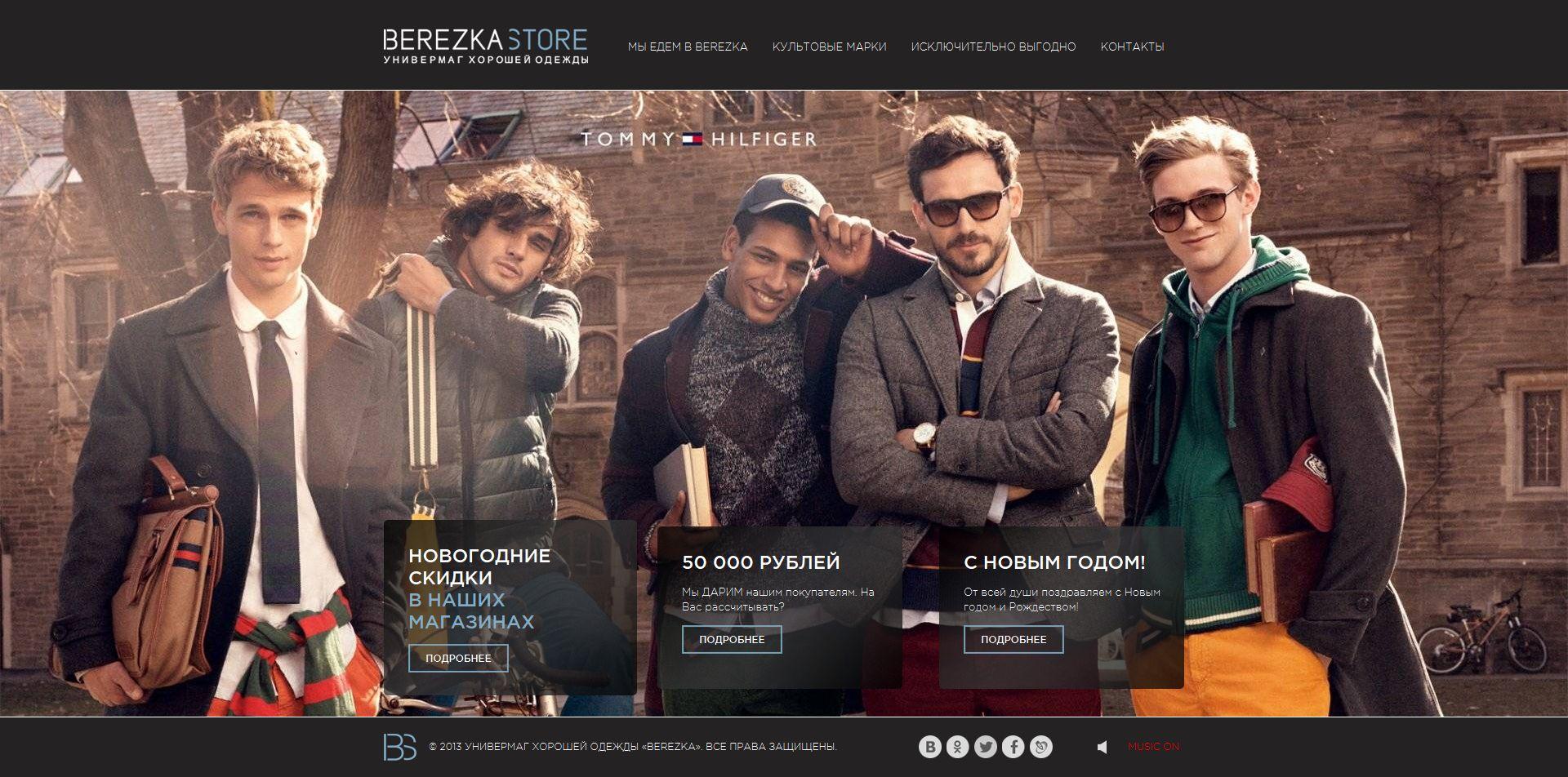 Сайт магазина имиджевой одежды