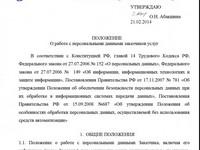 Разработка комплекта документов для кадрового делопроизводства