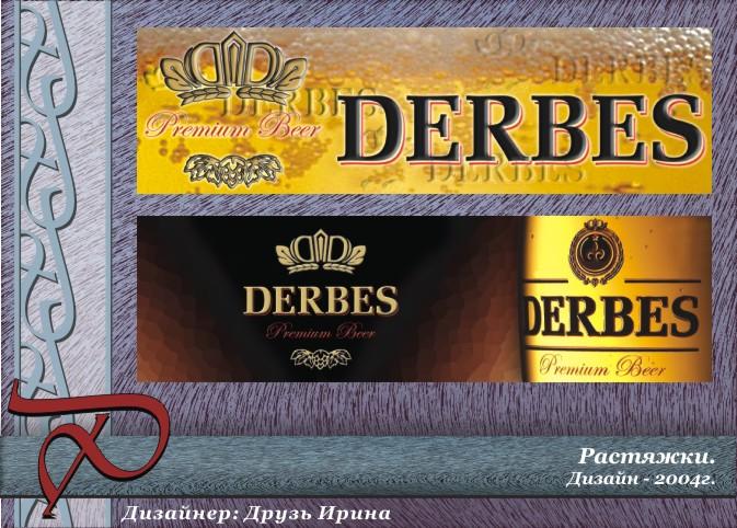 Растяжки «Дербес»