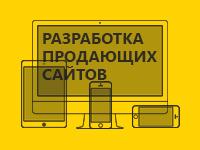Качественный дизайн и вёрстка сайтов