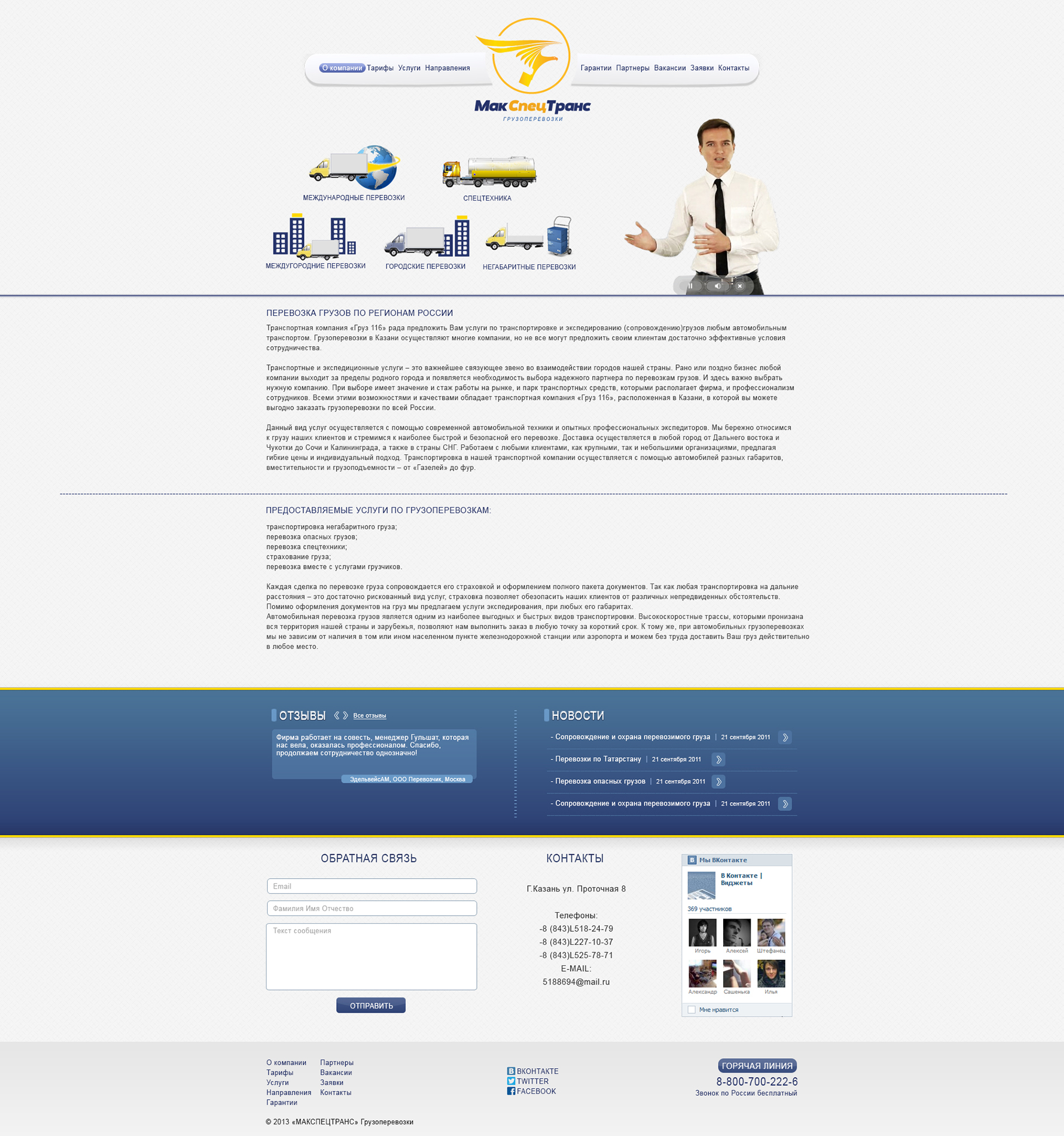 Сайт для грузоперевозочной компании! фото f_91952b7508be8ba4.jpg