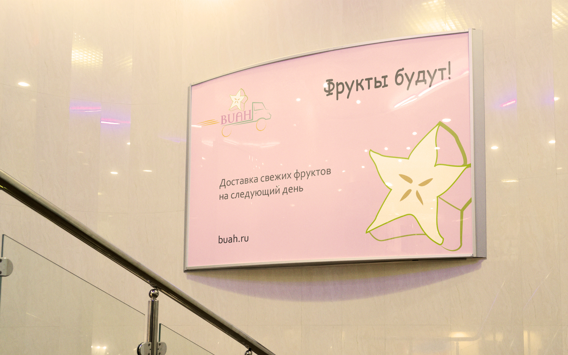 Логотип доставка фруктов BUAH