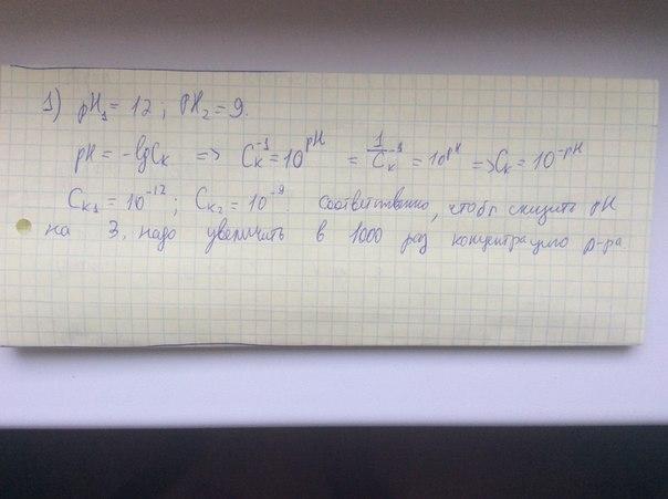 Ответы на вопросы по химии + задачи