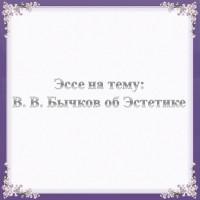 Эссе на тему: В.В. Бычков об Эстетике