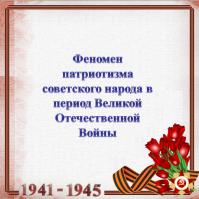 Феномен патриотизма советского народа в период Великой Отечественной Войны