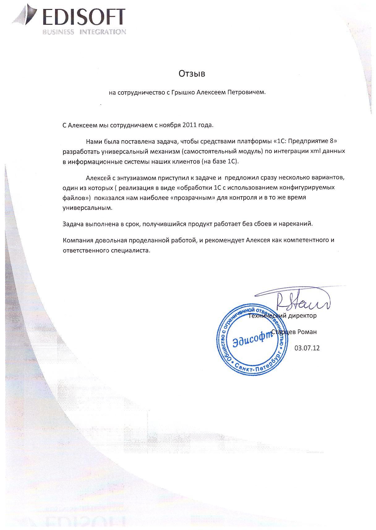 Роман Старцев / ediweb.com
