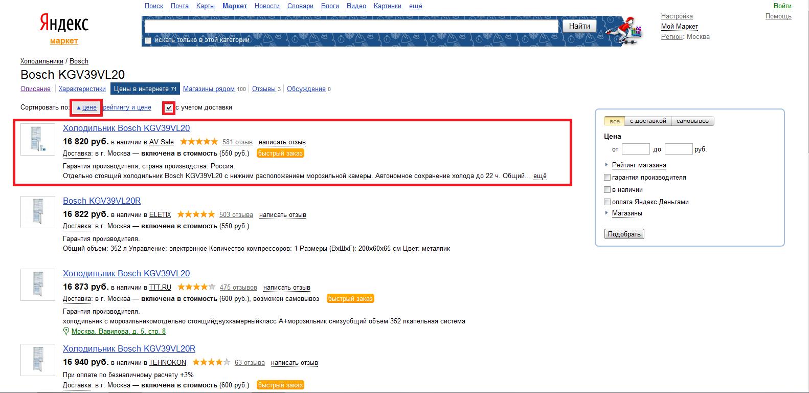 1С: Продвижение по ценам в Яндекс.Маркет