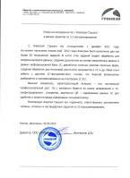 Денис Колгашкин / ООО ГРИНВЭЙ
