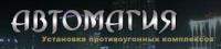 Автомагия / Блюзмобиль