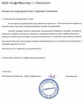 Виталий Туев / ООО СОФТМАСТЕР