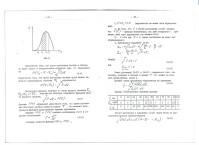 Набрать технический текст с формулами