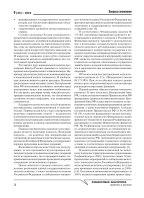 Набор текста из ПДФ
