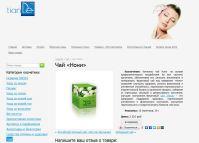 Наполнение ИМ по продаже косметических и средств по уходу за телом
