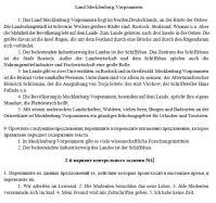 Набор русско-немецкой методички с правками в Word ~50 страниц
