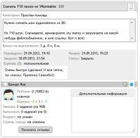 Скачать 710 песен из VKontakte