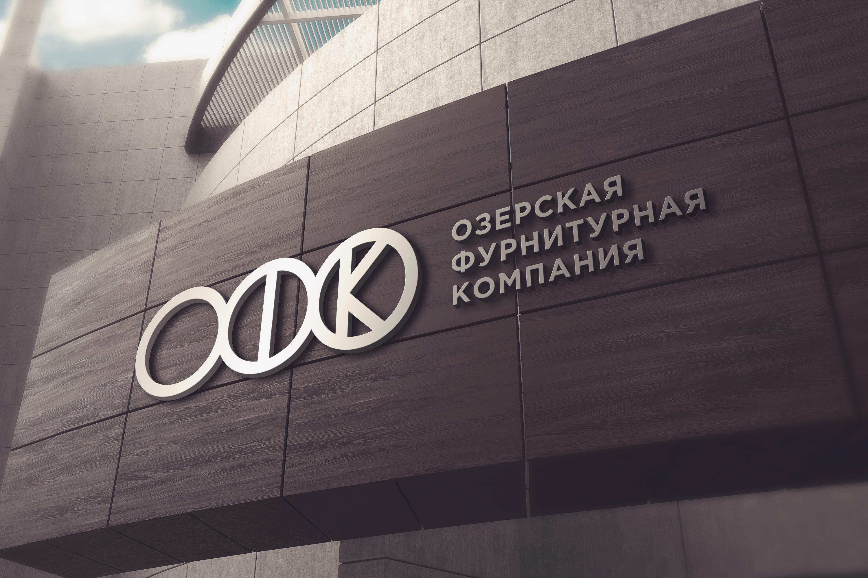 ОФК Озерская фурнитурная компания