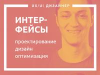 Интерфейсы: проектирование, дизайн, оптимизация  →