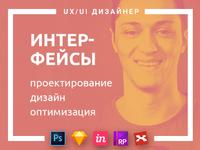Ux проектирование, ui дизайн, оптимизация. Опыт 10 лет, 30+ проектов  →
