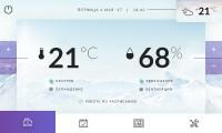 Интерфейс для панели управления климатической системой