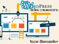 Сайт любой сложности на wordpress