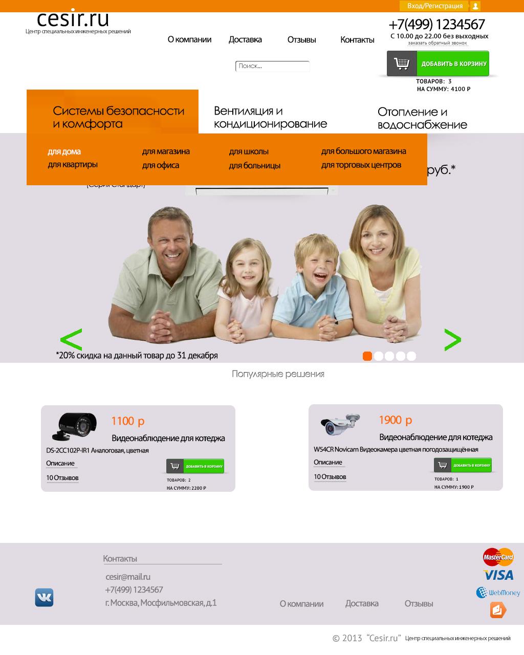 Макет для интернет магазина фото f_27152ba0a2879625.jpg
