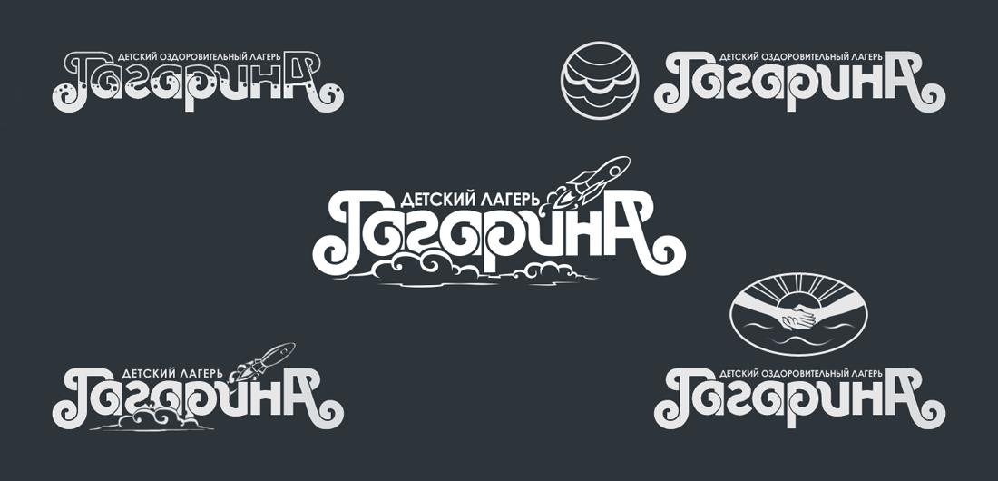 Лого лагеря им. Гагарина