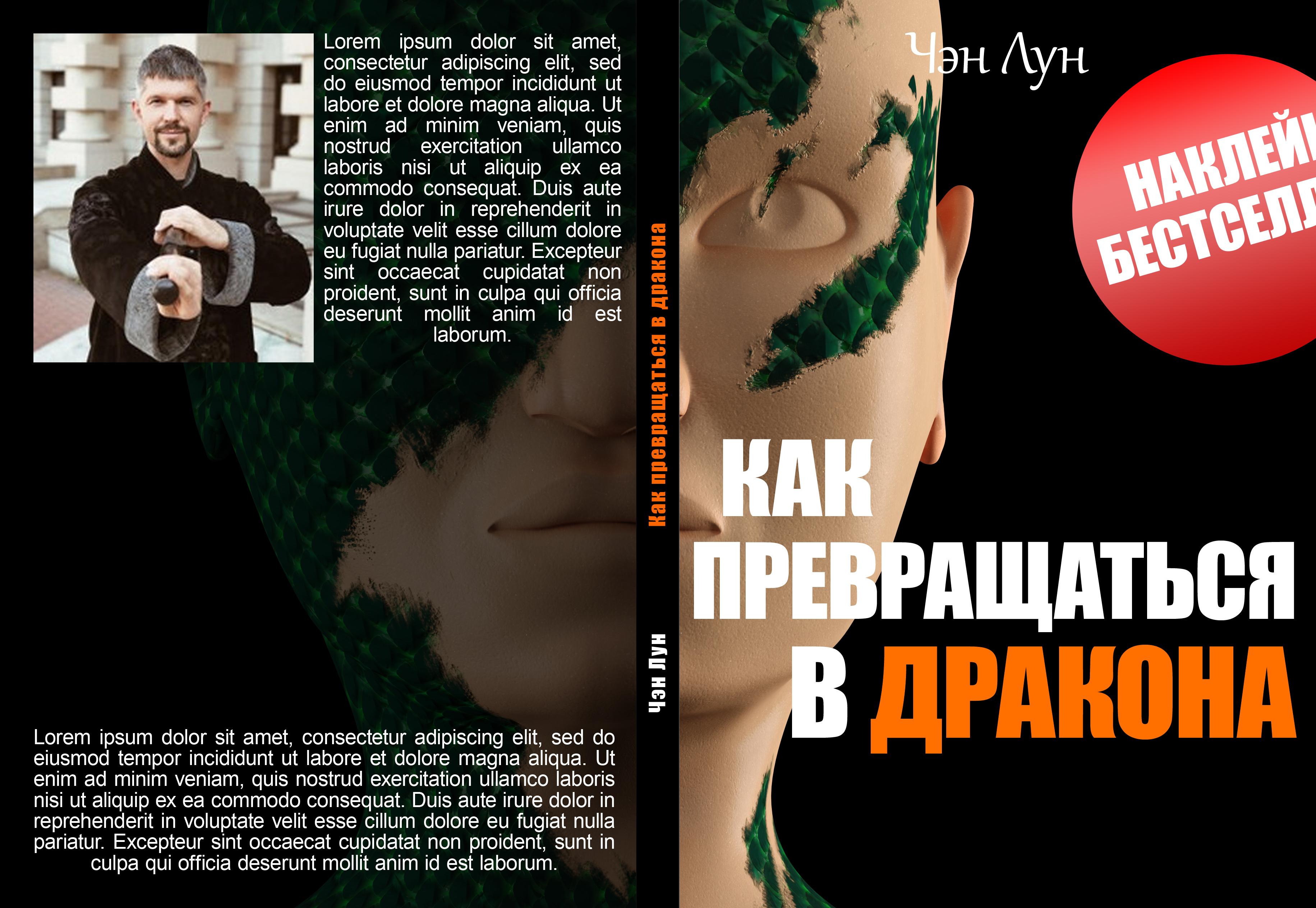 Обложка для книги фото f_7785f5301146c6e0.jpg