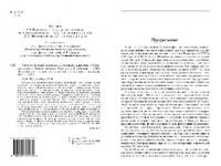 Книжная верстка средней сложности, 100 стр.