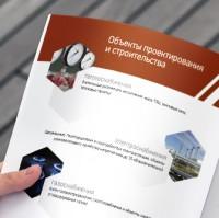 Листовка-каталог строительно-монтажной компании