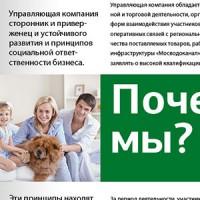 Презентационный буклет о компании