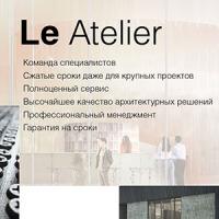 Презентация работ арх-бюро