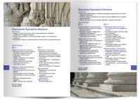 Буклет-программа семинара (разворот)