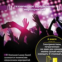 Модуль в журнал LuxorySound