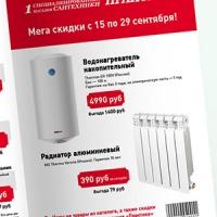 Каталог-газета Магазина сантехники А3