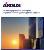 Argus Буклет-листовка