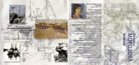 Буклет-миникаталог выставки